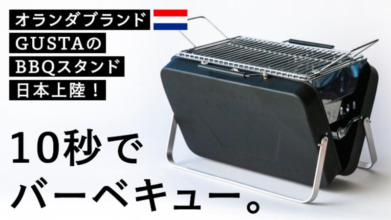 【プロジェクト終了報告】10秒でバーベキュー。これ1つでサクッと始められるスーツケース型BBQスタンド