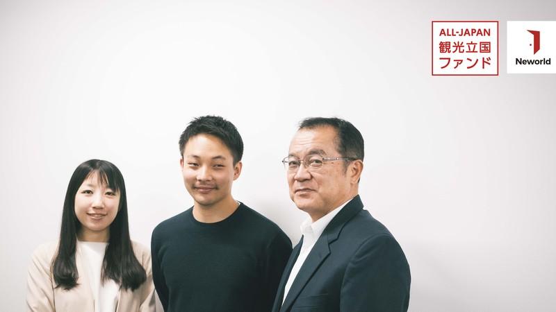 地域創生に向けた取り組みを推進する「ALL-JAPAN観光立国ファンド」から資金調達を実施。波佐見焼の自社ブランド「eni」に注力