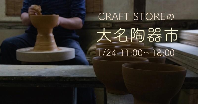 1月24日は旧大名小で陶器市!小石原焼、波佐見焼、有田焼など九州のいいうつわと出会う