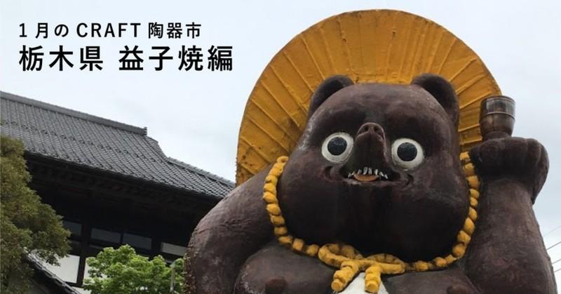 作家もののうつわと出会える「益子焼」WEB陶器市を開催