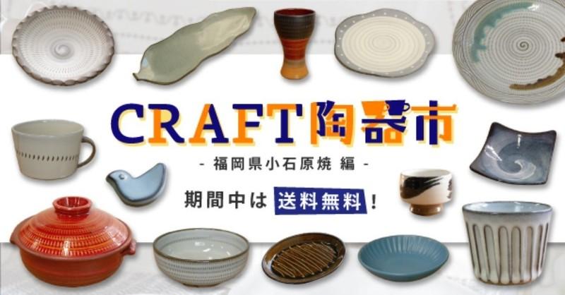 小石原焼のイマを伝えるWEB陶器市を