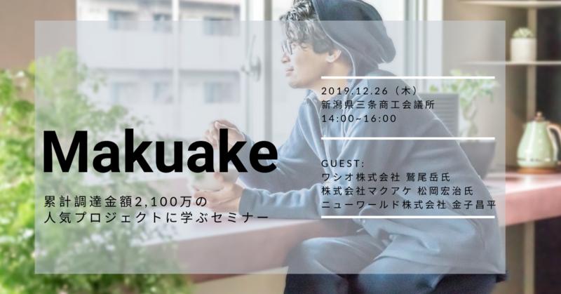 【12月26日】Makuake人気プロジェクト勉強会を開催します@燕三条
