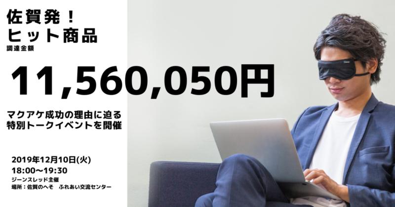 【12月10日】Makuakeをはじめたい方向けのトークイベントを開催します@佐賀