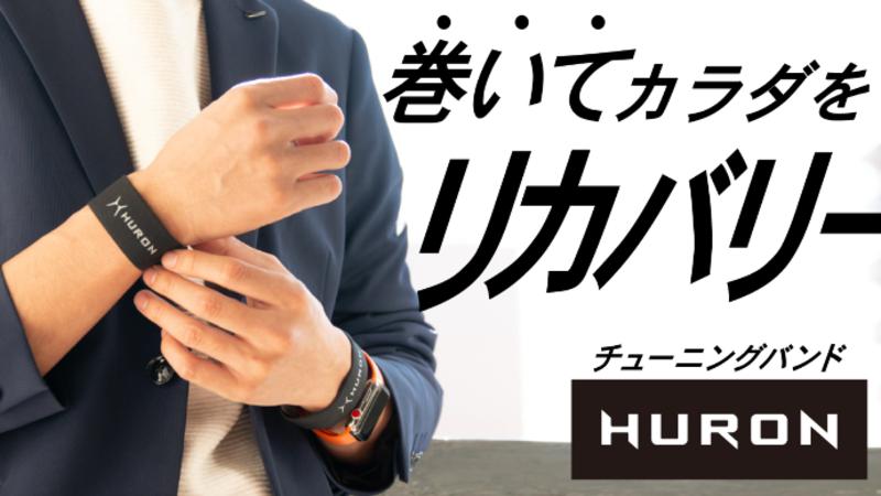 【プロジェクト終了報告】整っていますか? カラダをリカバリーするチューニングバンド HURON 登場!