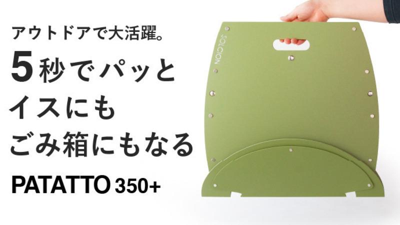 【プロジェクトスタート】この「一枚」がアウトドアを変える!イスにもごみ箱にもなるPatatto 350+