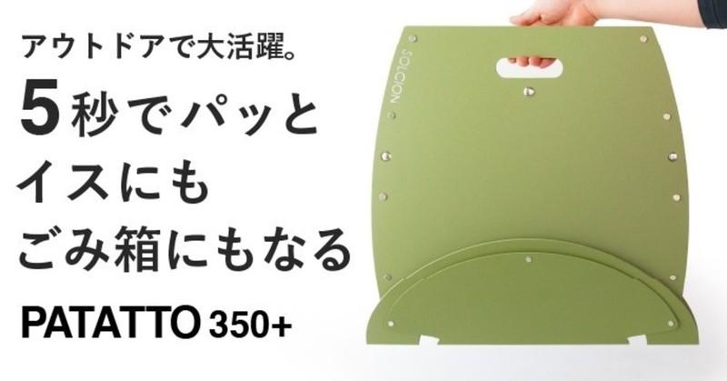 フェス用携帯椅子が進化した!イスにもごみ箱にもなる1枚「Patatto 350+」