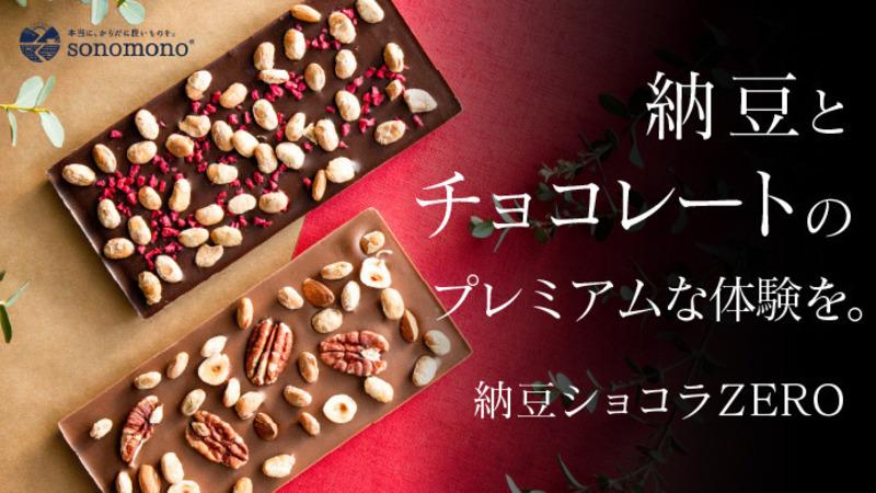 【プロジェクト終了報告】チョコレートで腸活できる、砂糖不使用の「納豆ショコラZERO」