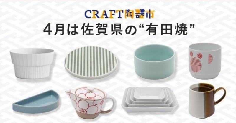 おうちで「有田焼陶器市」を楽しもう!産地を元気にするWeb陶器市を開催