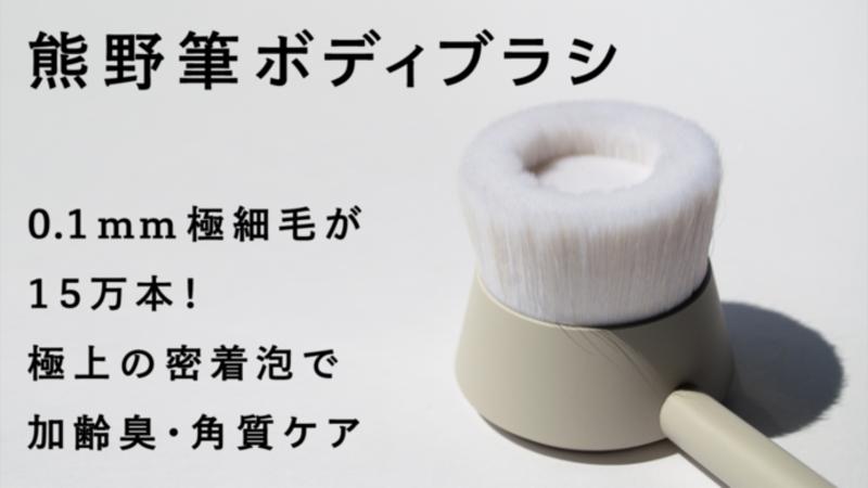 【プロジェクトスタート】0.1mmが15万本!極細毛の「熊野筆ボディブラシ」で加齢臭ケア