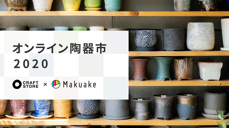 【打倒コロナウイルス!】日本各地の陶磁器が集う「オンライン陶器市2020」をMakuake上で開催!参加希望の作家様も募集中!