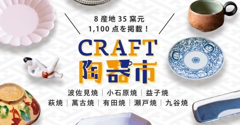 全国8つの産地・35窯元が集う「CRAFT陶器市」5月は「瀬戸焼」「九谷焼」が新たにラインナップ…!