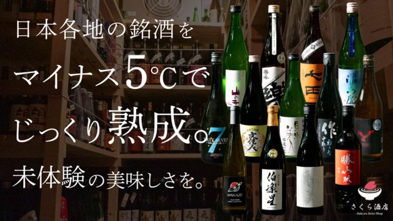 【プロジェクトスタート】お家で日本酒の新体験を。マイナス5℃熟成で未知の美味しさをお届けします