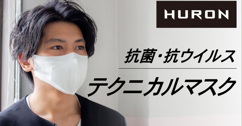 【5月配送有】抗菌・抗ウイルス性が認められたSi-techx繊維を使用「HURONテクニカルマスク」Makuakeにて先行発売開始