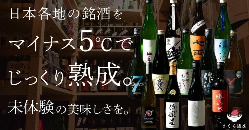 銘酒をマイナス5℃で熟成。日本酒に魅せられた2人が選んだ道とこれから