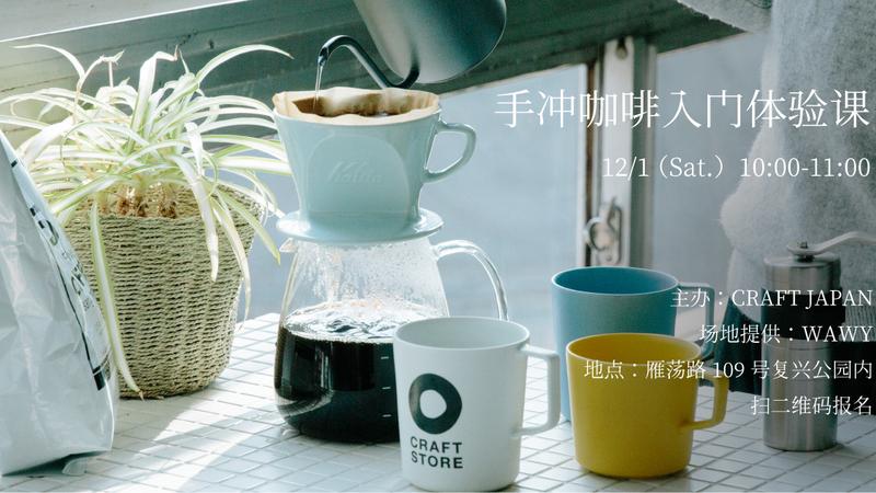 上海カフェ「WAWY」にてコーヒーワークショップを開催します。