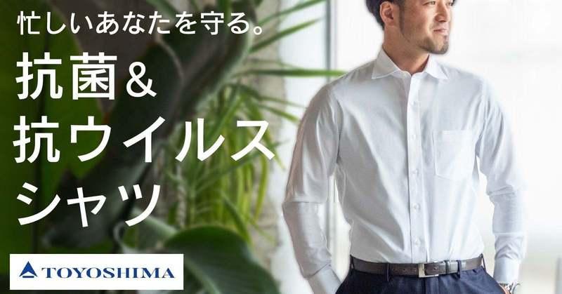 着て守る。繊維の老舗が作ったプロテクトするシャツ「抗ウイルスシャツ」