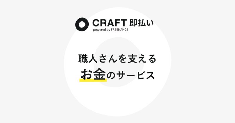 日本のものづくりに特化したニューワールド、伝統工芸従事者や作家・職人向けに金融支援サービス「CRAFT即払い」を開始