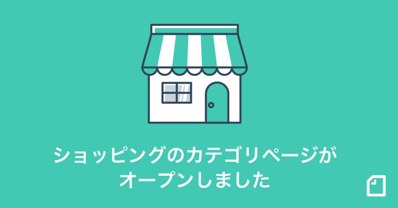 素敵なものやブランドを紹介するnoteのショッピングカテゴリページがはじまりました。