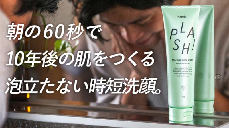 【プロジェクトスタート】泡立てないから速攻完了!朝の60秒で未来の肌をつくる粘土の洗顔「PLASH!」
