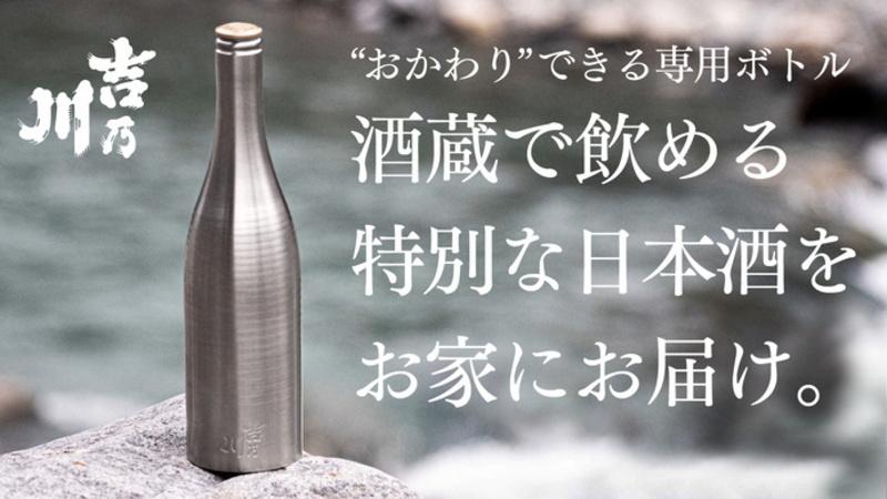 """【プロジェクトスタート】お家と酒蔵がつながる。特別な日本酒が""""あなた専用ボトル""""で届く「吉乃川 カヨイ」"""