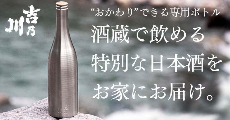 おうち時間に。酒蔵と繋がるフルステンレスボトル「カヨイ」Makuakeにて限定発売開始