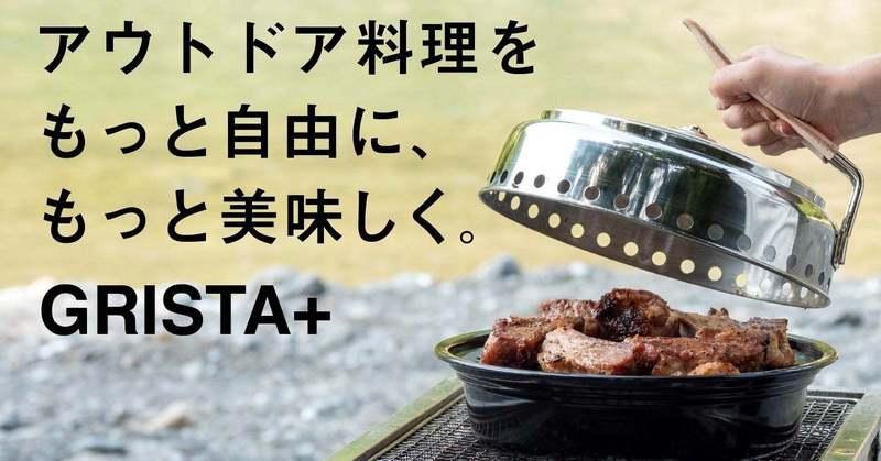 1つで焼く・煮る・蒸すができる「GRISTA」のMakuakeがスタートしました!