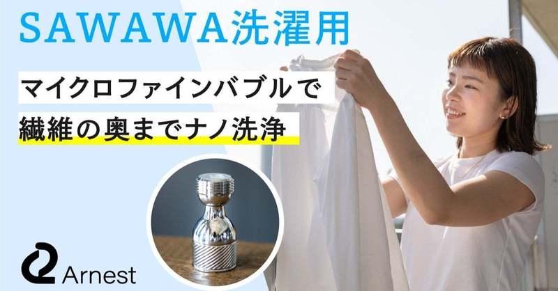 Makuakeで3,400万円を集めたマイクロファインバブルの「SAWAWA」が帰ってきた!第2弾は洗濯機用のアダプター