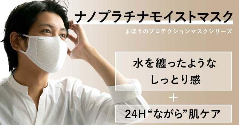 クラウドファンディングで4,000万円を集めたマスクから、美肌ケアに特化した夏用「ナノプラチナモイストマスク」Makuakeにて先行発売開始