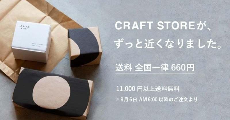 CRAFT STOREからの送料が【全国一律660円】になりました!