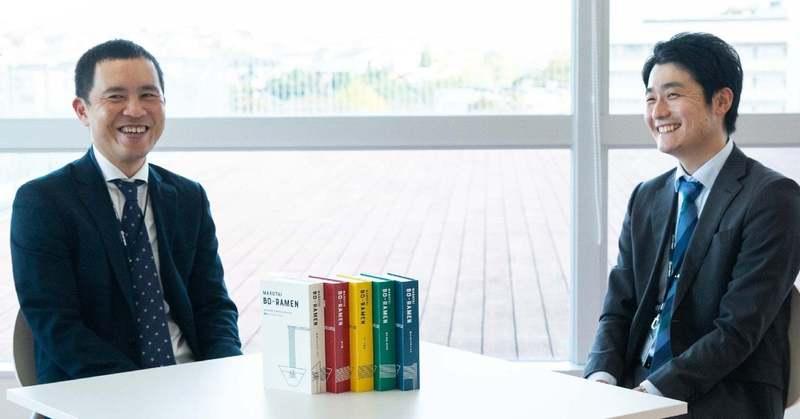 味のマルタイ、若手たちの挑戦。60周年にブックデザインの「BO-RAMEN」はなぜ生まれたのか?