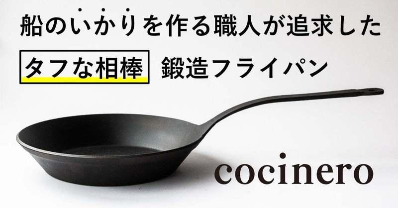 日本でいかりをつくる会社は残り数軒…なぜフライパンを?伝統技術を未来に残す「cocinero」
