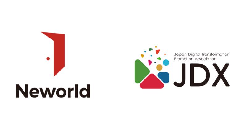 ニューワールド株式会社、日本デジタルトランスフォーメーション推進協会へ入会
