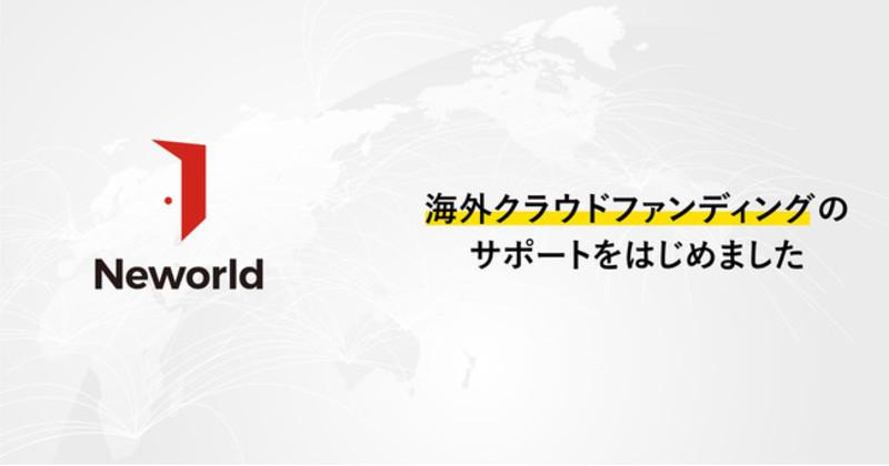 【海外販路開拓支援】Makuakeから海外クラウドファンディングまでトータルサポート!日本が誇るものづくりを世界へ。