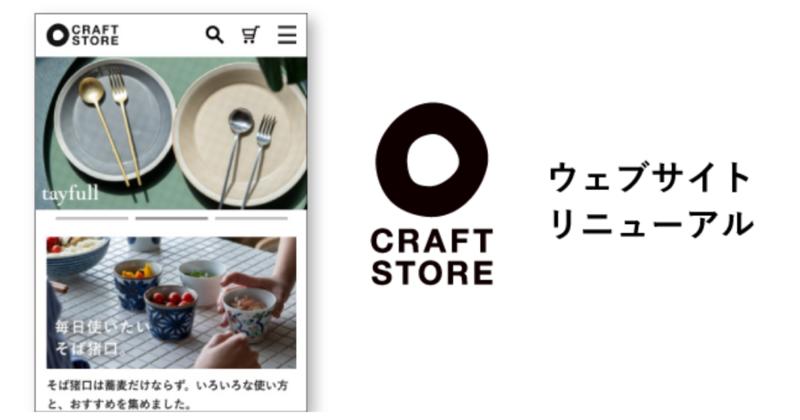日本のものづくりに特化したオンラインショップ「CRAFT STORE」サイトリニューアルのお知らせ