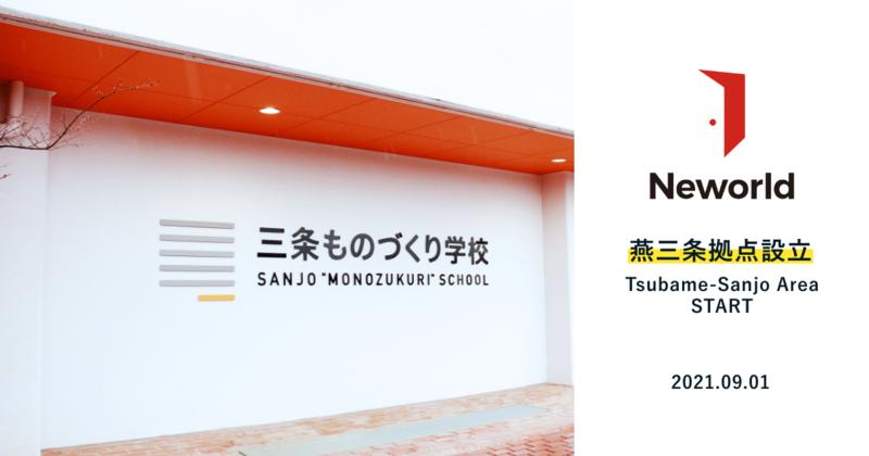 ニューワールド燕三条拠点設立のお知らせ。ものづくり企業のMakuakeから海外クラウドファンディング、商品開発などをサポート。