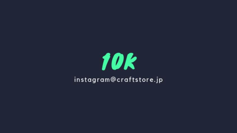CRAFTSTOREのInstagram、フォロワー1万人を越えました!