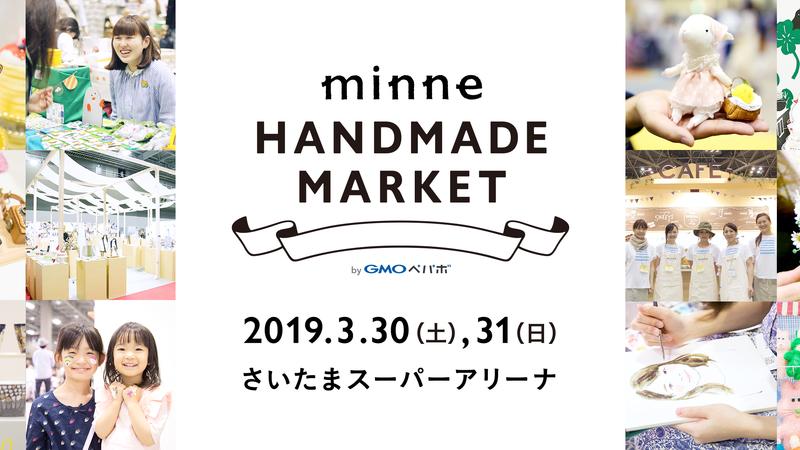 minneのハンドメイドマーケット2019に出展します。
