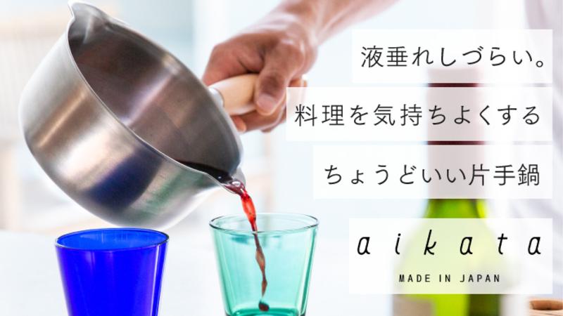 【プロジェクト終了報告】ピタッと汁が切れる。料理を気持ちよくする片手鍋 「aikata ミルクパン」