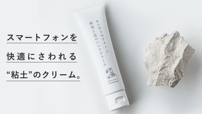 【プロジェクト終了報告】ベタつかないからすぐ触れる。スマホ操作を快適にする「粘土のクリーム」