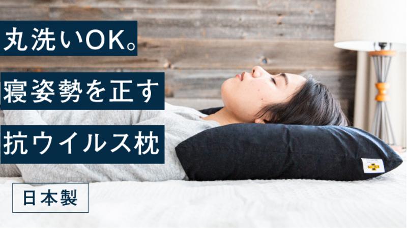 """【プロジェクト終了報告】枕の概念が変わる。""""寝姿勢""""を正して丸洗いもできる日本製「抗ウィルス枕」"""