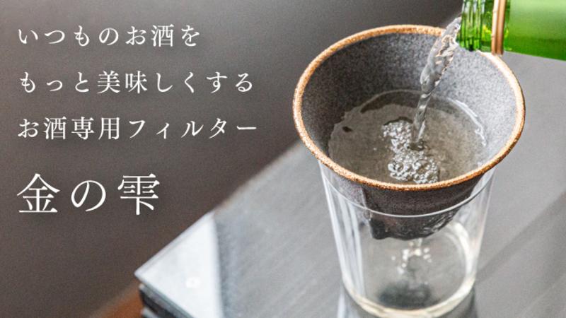 【プロジェクト終了報告】お酒好きなあなたに新提案!まろやかな味わいに変える。お酒専用フィルター「金の雫」
