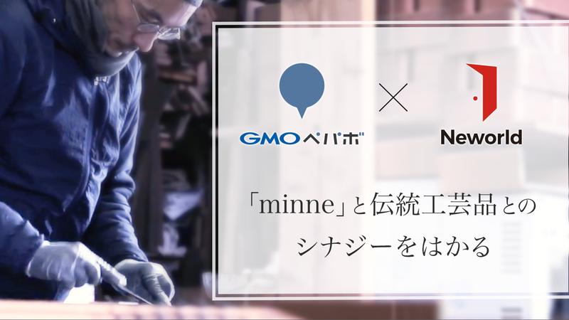 GMOペパボ「minne(ミンネ)」との資本業務提携が決定しました