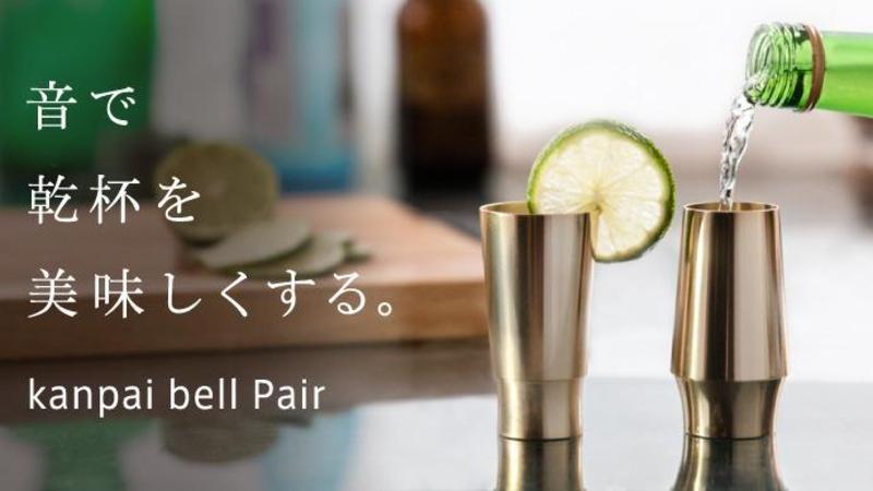 【プロジェクトスタート】快音で乾杯を美味しく。真鍮のグラス Kanpai bell pair