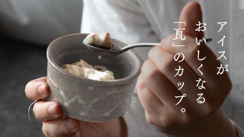 【プロジェクトスタート】おいしい温度を保つ。「瓦」から生まれた、ひんやり気持ち良いアイスカップ