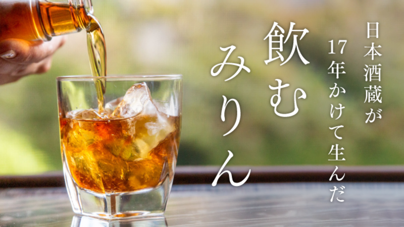 【プロジェクトスタート】新感覚「飲む」みりん。日本酒 万齢からトロリ濃厚な「プレミアム のみりんこ」誕生