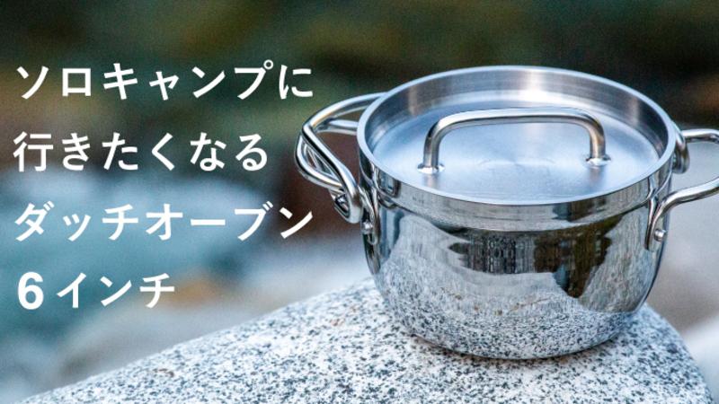 【プロジェクト終了報告】ソロキャンプに行きたくなる、家でも外でも使えるダッチオーブン 6インチ