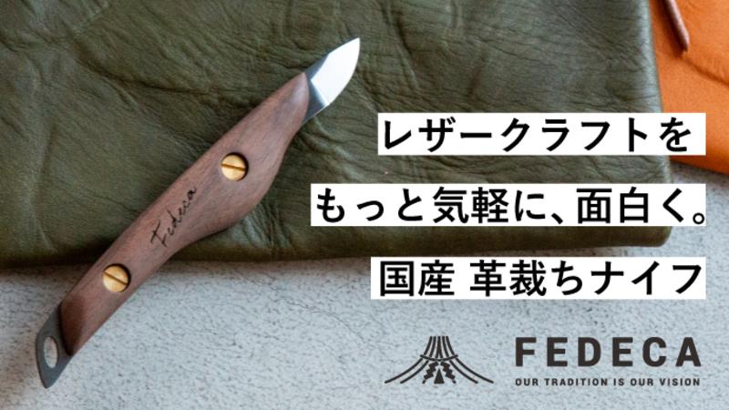 【プロジェクト終了報告】革のある暮らしをはじめよう。レザークラフトを気軽に面白くする、新しい革裁ちナイフ