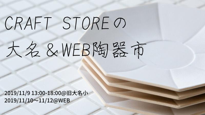 11/9旧大名小にて陶器市!日本の食器をセレクトした「CRAFT STORE」主催。10日からはWEB陶器市も開催
