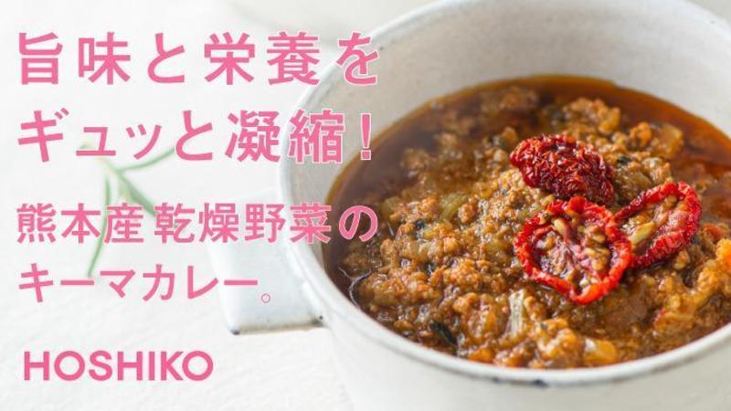 【プロジェクト終了報告】旨味と栄養がギュッと凝縮!熊本産乾燥野菜から作った「トマトたっぷりキーマカレー」
