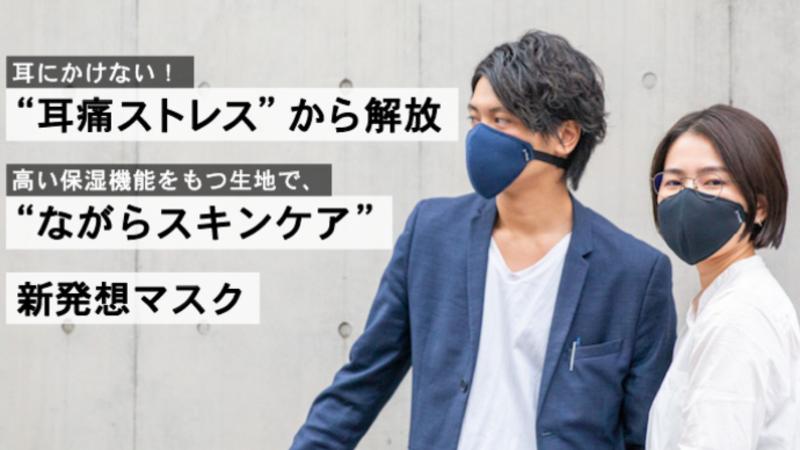 """【プロジェクト終了報告】ウイルス・花粉対策はもちろん """"ながらスキンケア"""" も!耳にかけない新発想マスク"""